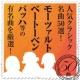 クリスティアン・フェラス/岩崎 淑 Minuet in G, WoO 10 No.2: ト調のメヌエット