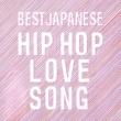 COMA-CHI BEST JAPANESE HIP HOP LOVE SONG