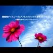 浜崎 vs 浜崎 美女と野獣 (ピアノ&ストリングスバージョン)