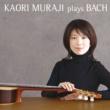 村治佳織 Kaori Muraji Plays Bach [All Business Partners]