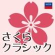 シュトゥットガルト室内管弦楽団,カール・ミュンヒンガー カノン