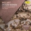 サー・ジェイムズ・ゴールウェイ/ローター・コッホ/ベルリン・フィルハーモニー管弦楽団/カール・ベーム セレナード  第9番  ニ長調  K.320<ポストホルン>: 第3楽章: Concertante (Andante Grazioso)