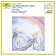 クリスタ・ルートヴィヒ/ルネ・コロ/ベルリン・フィルハーモニー管弦楽団/ヘルベルト・フォン・カラヤン マーラー:交響曲《大地の歌》