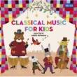 Herbert von Karajan 諏訪内晶子セレクション~こどものためのクラシック