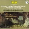 ヴァルター・ジンガー/ウィーン・フィルハーモニー管弦楽団/ジェイムズ・レヴァイン モーツァルト:「アイネ・クライネ」「ポスト・ホルン」