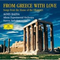 アグネス・バルツァ/アテネ・エクスペリメンタル・オーケストラ/スタヴロス・ザルハコス/コスタス・パパドプーロス ぼくたちにだって、いい日がくるさ