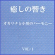 リラックスサウンドプロジェクト 揺れる想い Originally Performed By ZARD (オカリナと小川のハーモニー)