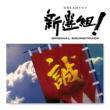 Takayuki Hattori 大河ドラマ「新選組!」オリジナル・サウンドトラック