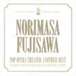 藤澤ノリマサ POP OPERA THEATER~Another Best