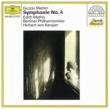 ミシェル・シュヴァルベ/ベルリン・フィルハーモニー管弦楽団/ヘルベルト・フォン・カラヤン 交響曲 第4番 ト長調: 第2楽章:気軽な動きで、急がずに