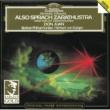 ベルリン・フィルハーモニー管弦楽団/ヘルベルト・フォン・カラヤン/トーマス・ブランディス R・シュトラウス 交響詩「ツァラトゥストラかく語りき」、他