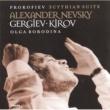 オリガ・ボロディナ/キーロフ歌劇場管弦楽団/ワレリー・ゲルギエフ プロコフィエフ:スキタイ組曲《アラとロリー》、カンタータ《アレクサンドル・ネフスキー》
