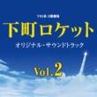 ドラマ「下町ロケット Vol.2」サントラ 計画遂行