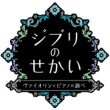 大葉奏子 めぐる季節(魔女の宅急便)