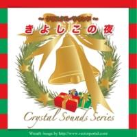 KEIKO きよしこの夜 クリスマス・クリスタルサウンド