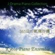 Kyoto Piano Ensemble 365日の紙飛行機(「あさが来た」より)inst version