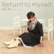 岩男潤子 Return to myself