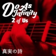 Do As Infinity 真実の詩 [2 of Us]