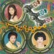 Gigi Leung Short Hair (Remix ver.)