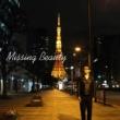 須藤元気 Missing Beauty