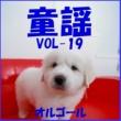 オルゴールサウンド J-POP ゆりかごの歌 (オルゴール)