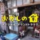 ドラマ「おかしの家」サントラ 歌えバンバン (おかしの家Ver.)