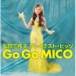弘田三枝子 弘田三枝子 グレイテスト・ヒッツ Go Go MICO