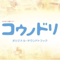 ドラマ「コウノドリ」サントラ TBS系 金曜ドラマ「コウノドリ」オリジナル・サウンドトラック