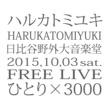 ハルカトミユキ ハルカトミユキフリーライブ'ひとり×3000'(2015.10.03 at東京日比谷野外大音楽堂)