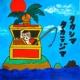 TAKASHIMA Children タカシマタカラジマ  (with Sing J Roy, RAINBOW MUSIC & MONch)