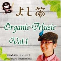 ちょいまる よし笛 Organic Music Vol.1