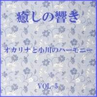 リラックスサウンドプロジェクト 癒しの響き ~オカリナと小川のハーモニー ~ VOL-5