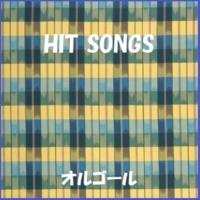 オルゴールサウンド J-POP オルゴール J-POP HIT VOL-422