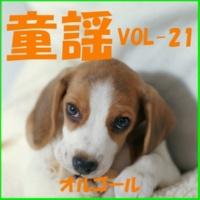 オルゴールサウンド J-POP みんなの童謡 オルゴール作品集 VOL-21