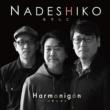 ハモニゴン Nadeshiko