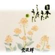 宗次郎 日本のうた こころのうた 第四集 -しゃぼん玉-