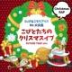 DJきなこもちアイス/Mr.火炎瓶 こびとたちのクリスマスイブ -FUTURE TRAP mix-