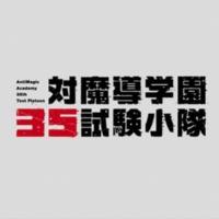 A-bee TVアニメ「対魔導学園35試験小隊」サウンドトラック  Selection