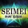 NIYARI計画 SEIMEI 映画「陰陽師」 ORIGINAL COVER