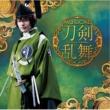 刀剣男士 team三条 with加州清光 刀剣乱舞
