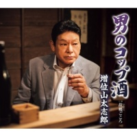 増位山太志郎 男のコップ酒