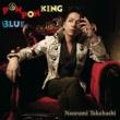 高橋直純 PON PON KING/BLUE