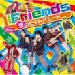 LIFriends 恋のヒットパレード(通常盤)