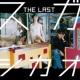 スガ シカオ THE LAST