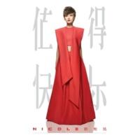 Nicole Lai Wo Zhi De Kuai Le