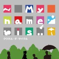 クウネル・ダ・サイクル My name is ..