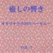 リラックスサウンドプロジェクト リフレインが叫んでる Originally Performed By 松任谷由実 (オカリナと小川のハーモニー)