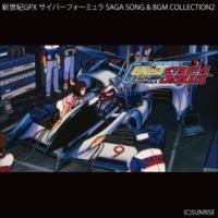 V.A. 新世紀GPX サイバーフォーミュラ SAGA SONG & BGM COLLECTION2