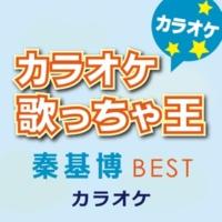 カラオケ歌っちゃ王 カラオケ歌っちゃ王 秦基博 BEST カラオケ