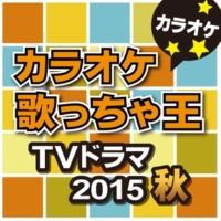 カラオケ歌っちゃ王 TVドラマ 2015秋 カラオケ